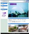 北都建設株式会社は、京都府宮津市を中心に与謝野町、伊根町など京都府北部で活動する総合建設会社です。
